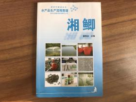 湘鲫(水产品生产流程图谱)