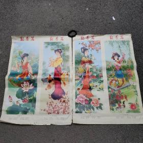 1983年宣传画或年画 徐文山绘 勤劳篇  画配诗(四条屏 2开两张)每张尺寸76厘米 宽52厘米