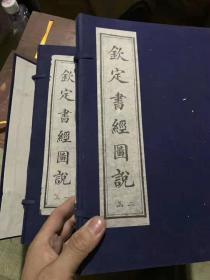 钦定书经图说(线装二函16册全)