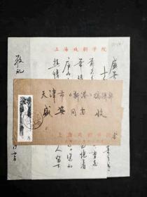 著名当代文化学者、理论家、作家 余秋雨 1980年致盛-英毛笔信札一通两页附实寄封(32开信纸,提及感谢寄书,回忆庐山之行……) HXTX317950
