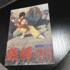 武林精粹第五辑