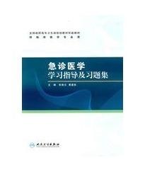 急诊医学学习指导及习题集 张贵云  主编 人民卫生出版社 9787117114790