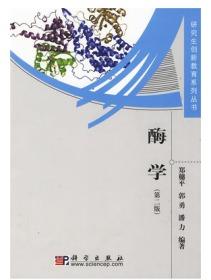 酶学(第2版)郑穗平、郭勇、潘力  著 科学出版社 9787030254870