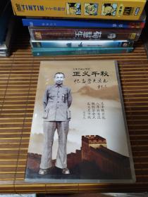 五集文献纪录片 忆高崇民同志DVD2碟