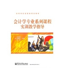 会计学专业系列课程实训教学指导 刘永祥  主编 电子工业出版社 9787121110740