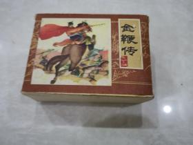 金鞭传〔全套10册〕