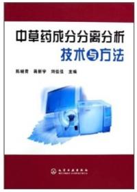 中草药成分分离分析技术与方法 陈晓青;蒋新宇;刘佳佳 化学工业出版社 9787502582623