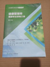 卫生健康行业职业技能培训教程:健康管理师·国家职业资格三级(第2版)