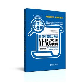 日语书大家的日语新标准日本语初*级自学练习题标准日本语中级学习书蓝宝书Nn12345try日语中日交流标准日本语华东单词