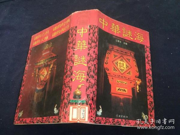 中华谜海 学林出版社