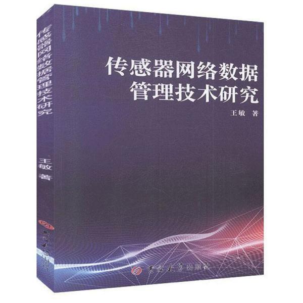 传感器网络数据管理技术研究
