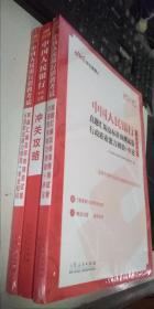 中公教育2021中国人民银行招聘考试:真题汇编及标准预测试卷行政职业能力测验+专业知识;行政职业能力测验+申论;冲关攻略  3本合售    新书无笔记,正版现货