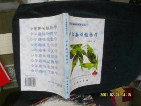 少年趣味植物学 汪劲武 著 / 商务印书馆