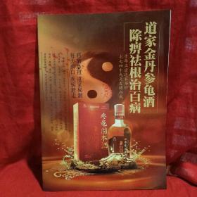道家金丹参龟酒除痹祛根治百病16开~32开各一册(330)