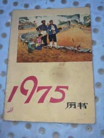 1975年历书