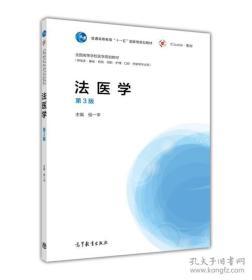 二手正版 法医学 第三版3 侯一平 高等教育出版社9787040419306