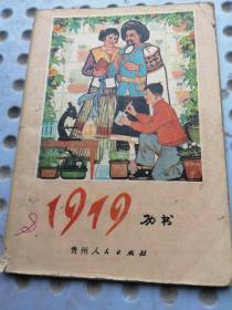1979年历书