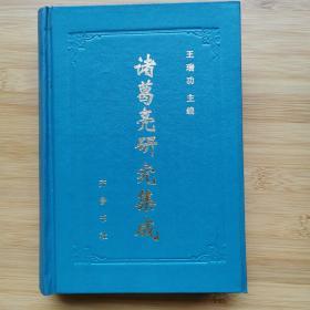 诸葛亮研究集成(上下) 398元部分地区包邮,注意是上下两册一套