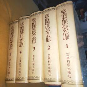 中国军事文库1-5册全(1997年一版一印仅印刷3000册)