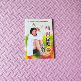 卵巢保健手册