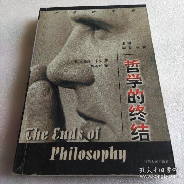 哲学的终结