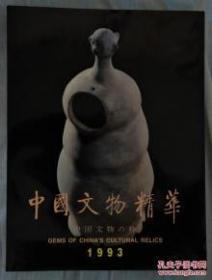 中国文物精华1993