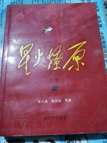 星火燎原全集平装(第12卷)