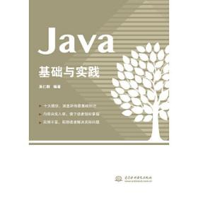 Java基础与实践