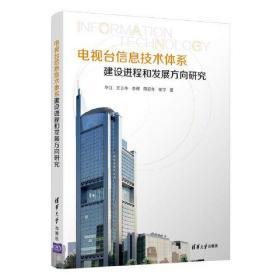电视台信息技术体系建设进程和发展方向研究