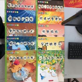 美丽故事绘本 第二辑 冬吉和圣诞夜的雪+塔姆是一条鱼+留在夏天的雪人+晚安·我的星星+小小猫和小小鱼+一只蓝鸟和一棵书+朵拉的春天+浣熊妈妈+风走过金麦田+种子、啥子和小水滴(10本合售)