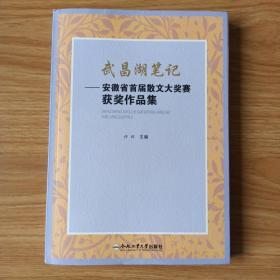 武昌湖笔记~安徽省首届散文大赛获奖作品集