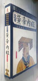 黄帝内经(插图本)