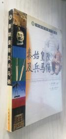 秦始皇陵及兵马俑/中国世界遗产丛书 吴永琪 主编