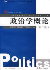 清仓~政治学概论(第二版) 孙关宏,胡雨春,任军锋 主编