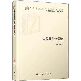 当代青年信仰论(高校思想政治工作研究文库)(MZJ)