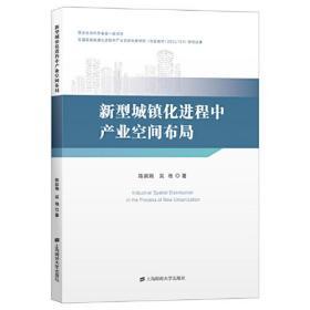 新型城镇化进程中产业空间布局