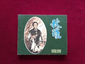 秋瑾(获奖)