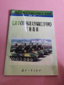 GJB 0《军用标准文件编制工作导则》实施指南