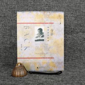 台湾作家、柏杨先生长子郭本城亲笔签名本《背影:我的父亲柏杨》,本书附有大量家书、信件、诗词等一手珍贵历史材料;首度完整呈现柏杨一生;