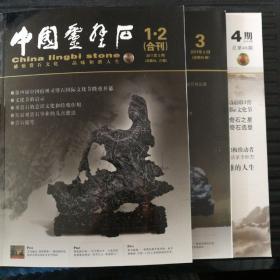 中国灵璧石2011年第1—3期,2014年第4期,三期合售