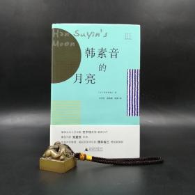 新民说《韩素音的月亮》 毛边本 (精装,一版一印)