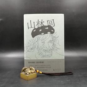 新民说《山林间》毛边本 (精装,一版一印)