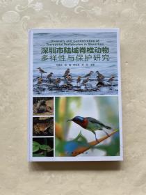 深圳市陆域脊椎动物多样性与保护研究