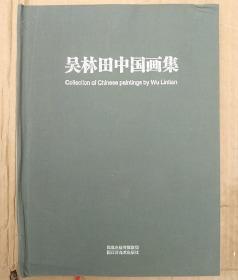 吴林田中国画集