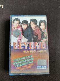 磁带 BEYOND 绝对精彩15周年 有歌词纸