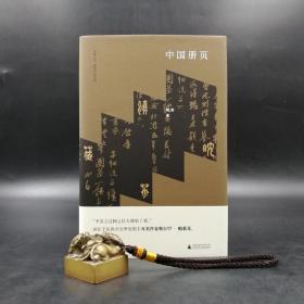 黑陶签名钤印 极度文丛·黑陶作品系列《中国册页》毛边本 (精装,一版一印)
