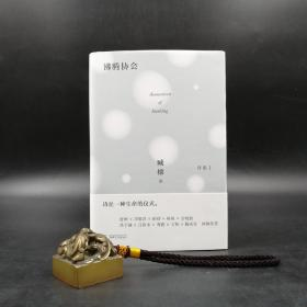 臧棣签名《臧棣诗系·沸腾协会》(精装,一版一印)