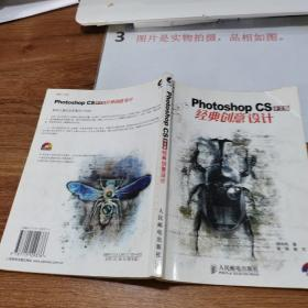 Photoshop CS中文版经典创意设计 有划线