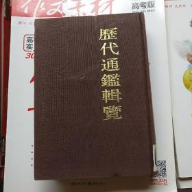 历代通鉴辑览(第四卷)布面精装影印本(品相以图片为准)竖版