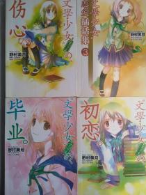 文学少女【少女、初恋、伤心、恋爱插话集3四册合售 一版一印】(弱九五)